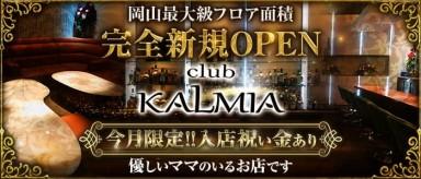 club KALMIA(カルミア)【公式求人・体入情報】(中央町クラブ)の求人・バイト・体験入店情報