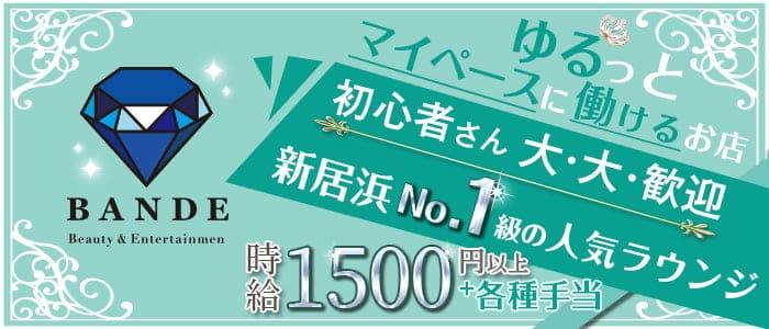 LORELEI BANDE(ローレライ バンデ)【公式求人・体入情報】 新居浜ラウンジ バナー