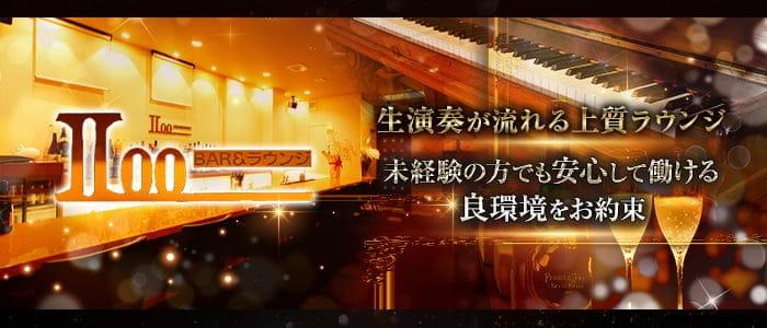 BAR&LOUNGE Ⅱ00(ツウゼロゼロ)【公式求人・体入情報】 徳島ラウンジ バナー