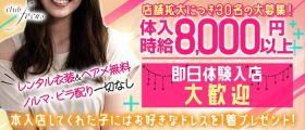 CLUB FOCUS(フォーカス)【公式求人・体入情報】 千葉中央キャバクラ 即日体入募集バナー