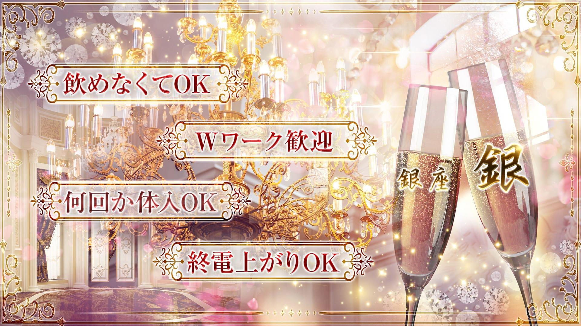 銀座 Club銀(ギン)【公式求人・体入情報】 銀座ニュークラブ TOP画像