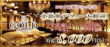 MAISON GOLD(メゾンゴールド)【公式求人・体入情報】 バナー