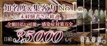 美人茶屋祇園【公式求人・体入情報】 バナー