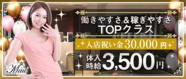 CLUB MAU(マウ)【公式求人・体入情報】(高松キャバクラ)の求人・バイト・体験入店情報