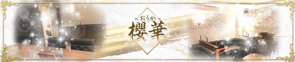 櫻華(おうか)【公式求人・体入情報】 都町キャバクラ TOP画像