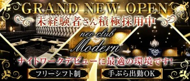 neo club Modern(モダン)【公式求人・体入情報】(本厚木キャバクラ)の求人・バイト・体験入店情報