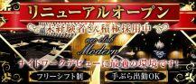 neo club Modern(モダン)【公式求人・体入情報】 バナー