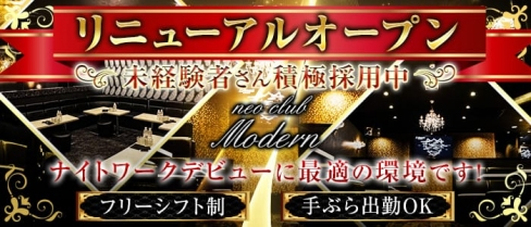 neo club Modern(モダン)【公式求人・体入情報】(本厚木キャバクラ)の求人・体験入店情報