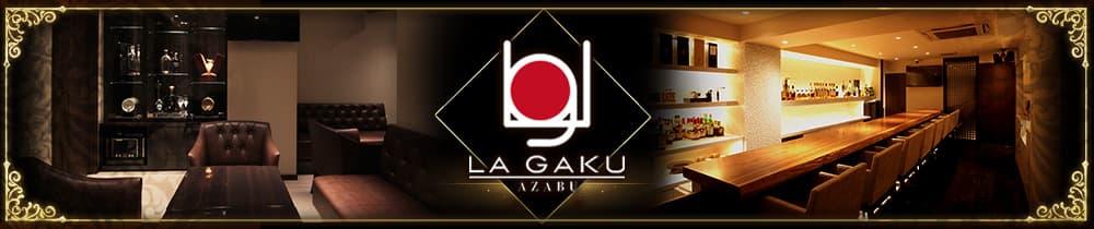 【麻布十番】会員制 LA GAKU AZABU (ラ・ガク)【公式求人・体入情報】 六本木会員制ラウンジ TOP画像