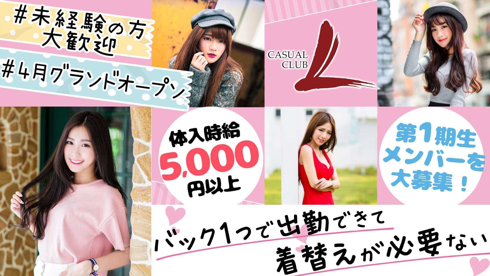 Casual club L(エル)【公式求人・体入情報】 下通りキャバクラ TOP画像
