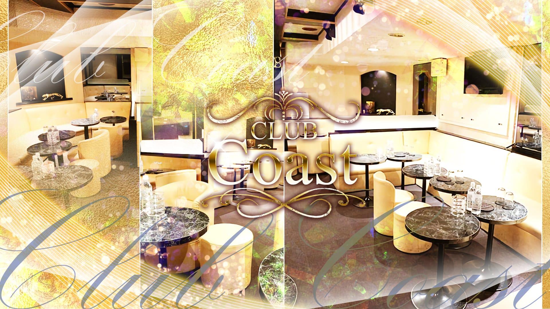 CLUB Coast~クラブコースト~  TOP画像