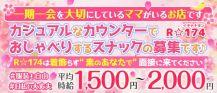 カウンタースナック R☆174(イチナナヨン)【公式求人・体入情報】 バナー