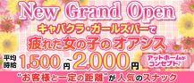 スナック R☆174(イチナナヨン)【公式求人・体入情報】 バナー