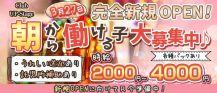 【上野朝昼キャバ】 Club UP-Stage(アップステージ)【公式求人・体入情報】 バナー