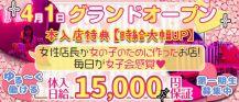 Girls Bar Love Pink(ラブピンク)【公式求人・体入情報】 バナー