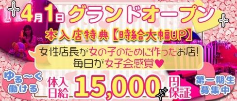 Girls Bar Love Pink(ラブピンク)【公式求人・体入情報】(池袋ガールズバー)の求人・体験入店情報