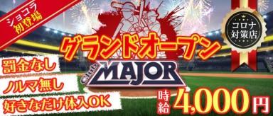 Club MAJOR (メジャー)【公式求人・体入情報】(木更津キャバクラ)の求人・バイト・体験入店情報