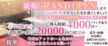 """New""club桜華(クラブ オウカ)【公式求人・体入情報】 バナー"