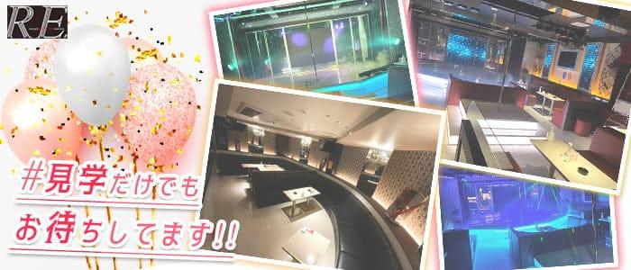 RE.(リー)【公式求人・体入情報】 松山ショークラブ バナー