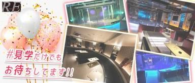RE.(リー)【公式求人・体入情報】(松山ショークラブ)の求人・バイト・体験入店情報