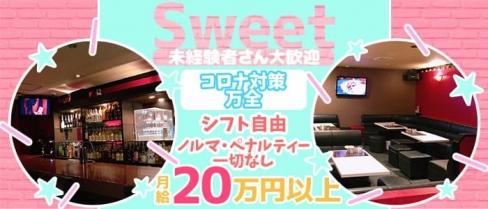 Sweet(スウィート)【公式求人・体入情報】(佐世保スナック)の求人・バイト・体験入店情報