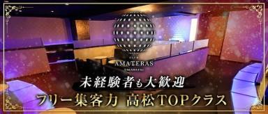 CLUB AMATERAS(アマテラス)【公式求人・体入情報】(高松キャバクラ)の求人・バイト・体験入店情報