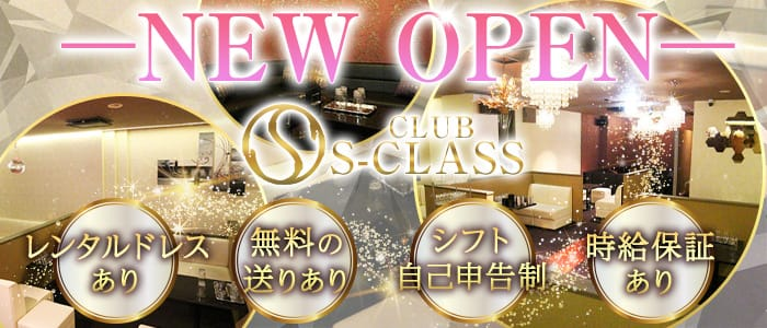 CLUB S-CLASS (エスクラス)【公式求人・体入情報】 東加古川キャバクラ バナー