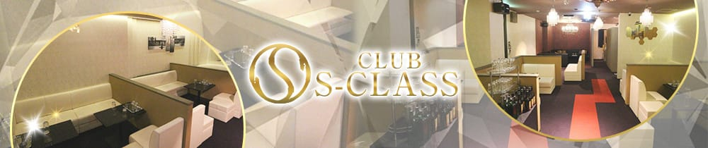 CLUB S-CLASS (エスクラス)【公式求人・体入情報】 東加古川キャバクラ TOP画像