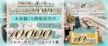 NORTH CLUB KITASHINCHI(ノースクラブ北新地)【公式求人・体入情報】 バナー