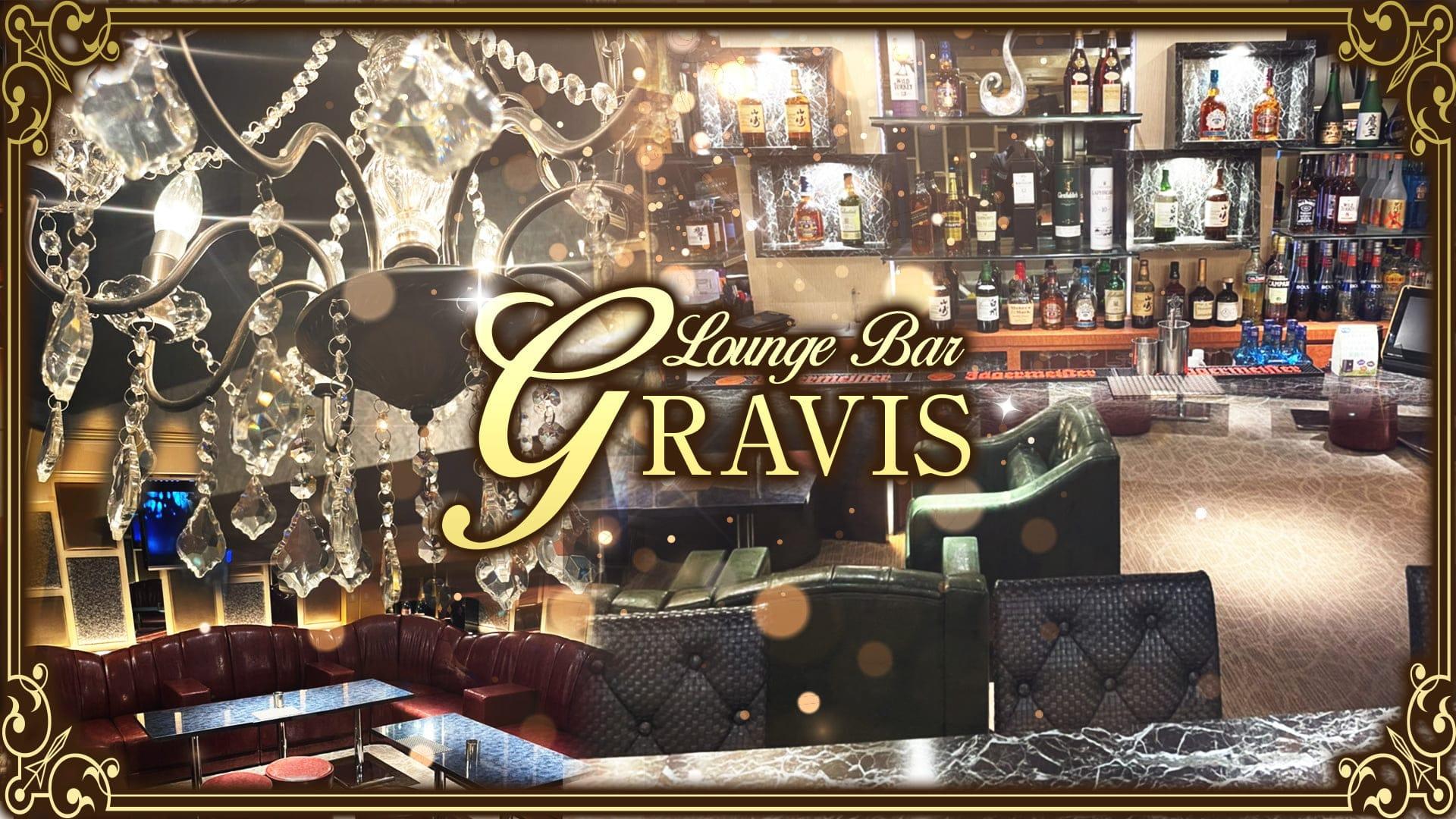 Lounge Bar GRAVIS(グラヴィス)【公式求人・体入情報】 恵比寿ラウンジ TOP画像