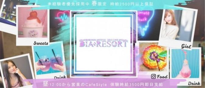 DIA RESORT~ダイアリゾート~【公式求人情報】