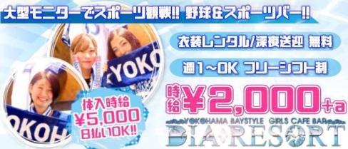 YOKOHAMA DIA RESORT(ダイアリゾート)【公式求人情報】(関内ガールズバー)の求人・体験入店情報