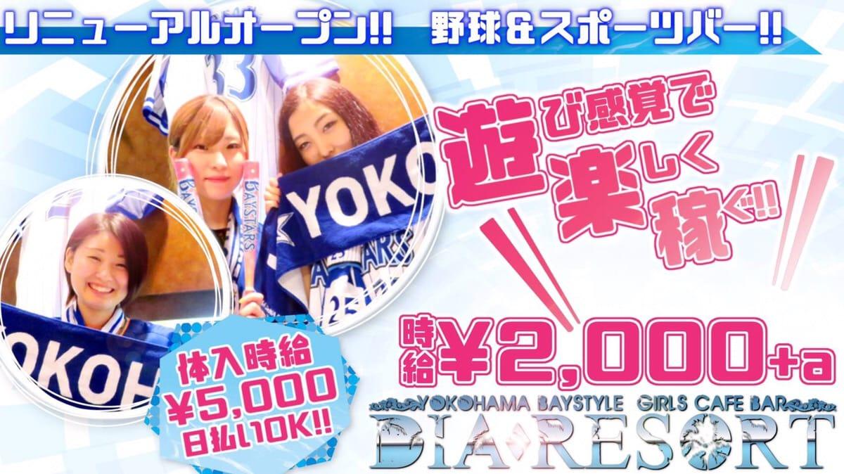 YOKOHAMA DIA RESORT(ダイアリゾート) 関内ガールズバー TOP画像