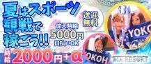 YOKOHAMA DIA RESORT(ダイアリゾート)【公式求人情報】 バナー