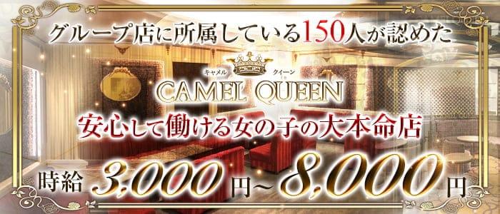 CAMEL QUEEN(キャメルクイーン)【公式求人・体入情報】 松山キャバクラ バナー