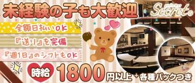 Bar Secret(シークレット)【公式求人・体入情報】(東加古川ガールズバー)の求人・バイト・体験入店情報