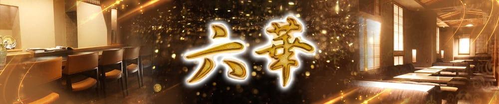 Club 六華(ロッカ)【公式求人・体入情報】 上野姉キャバ・半熟キャバ TOP画像