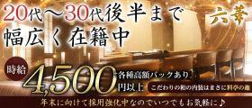 Club 六華(ロッカ)【公式求人・体入情報】 上野姉キャバ・半熟キャバ