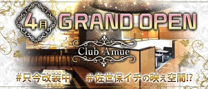 Club Amue(アミュー)【公式求人・体入情報】 佐世保キャバクラ バナー