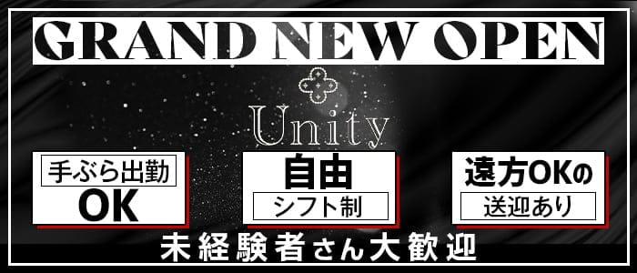 Unity(ユニティ)【公式求人・体入情報】 新内ラウンジ バナー