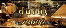 daros(ダーロス) 北新地【公式求人・体入情報】 バナー