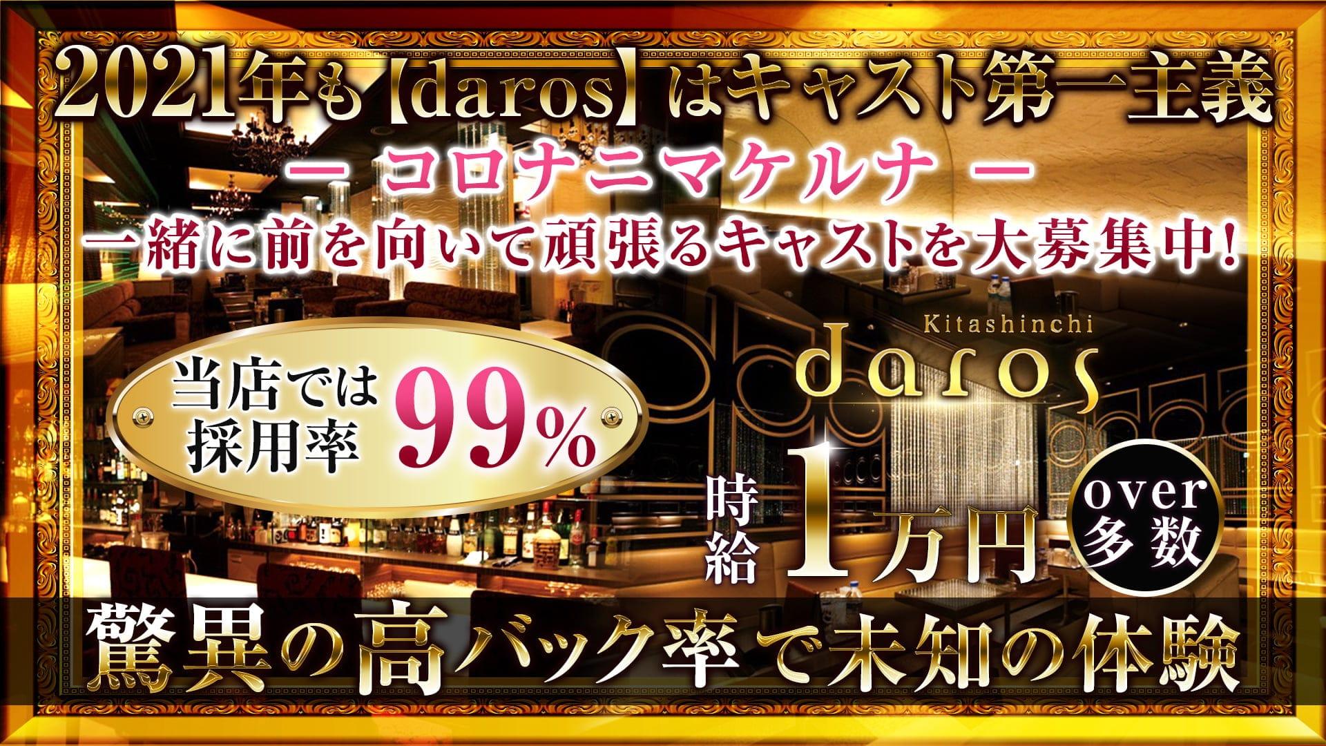 daros(ダーロス) 北新地【公式求人・体入情報】 北新地キャバクラ TOP画像