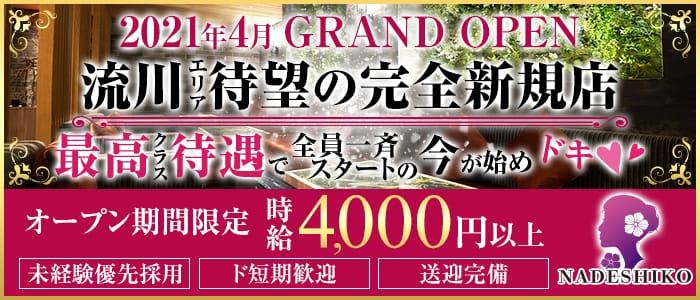 NADESHIKO(ナデシコ)【公式求人・体入情報】 流川ラウンジ バナー
