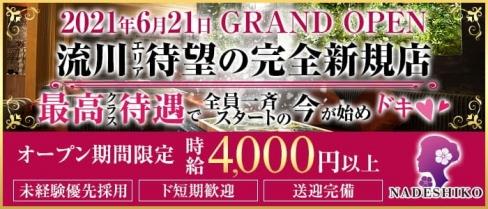 NADESHIKO(ナデシコ)【公式求人・体入情報】(流川ラウンジ)の求人・バイト・体験入店情報