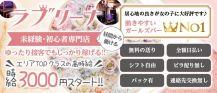 ラブリーナ【公式求人・体入情報】 バナー
