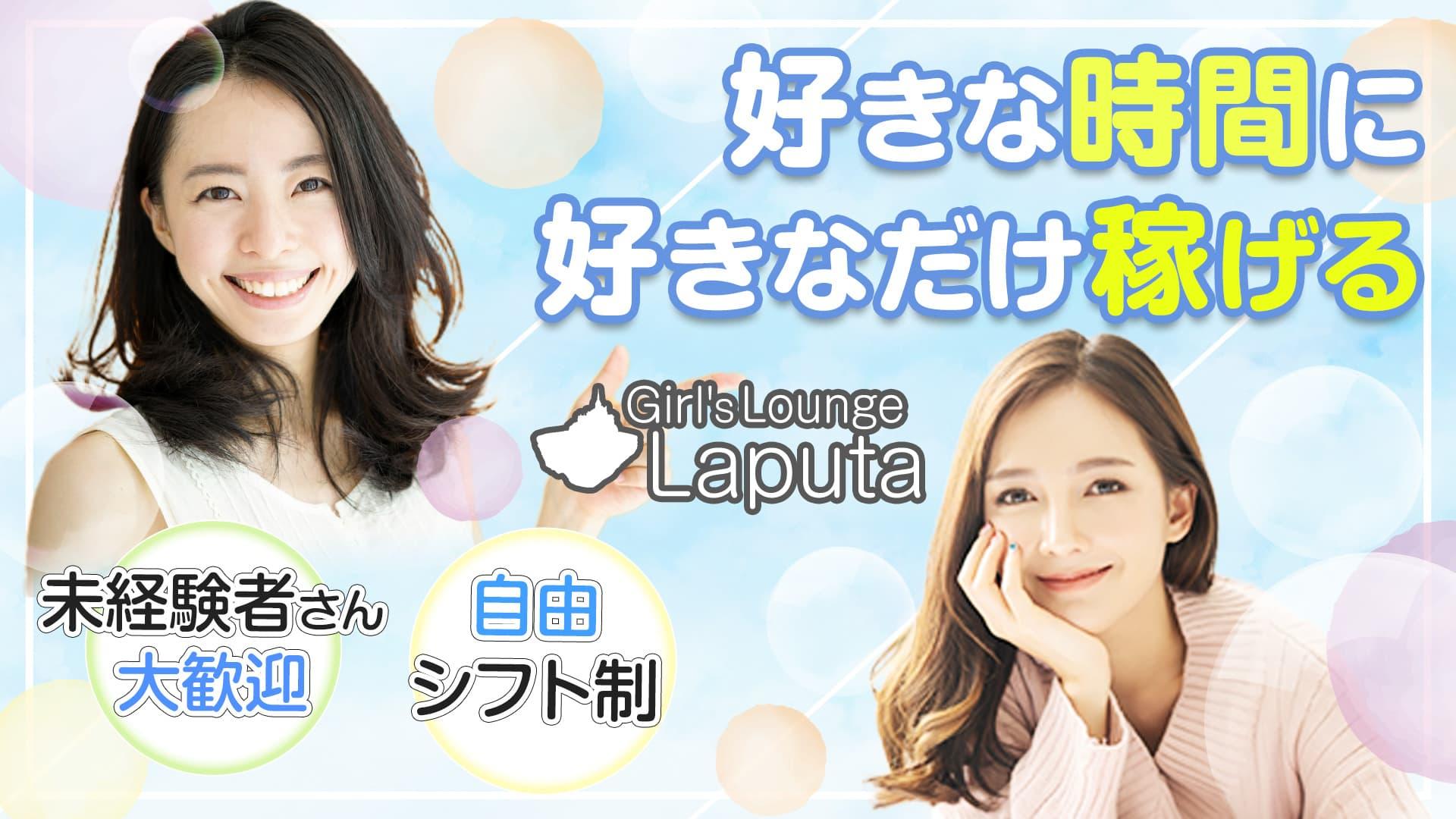Girl's Lounge Laputa(ラピュタ)【公式求人・体入情報】 大宮ガールズラウンジ TOP画像