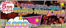 Girls Bar LAND(ランド)【公式求人・体入情報】 バナー