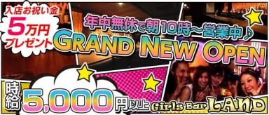 Girls Bar LAND(ランド)【公式求人・体入情報】(八王子ガールズバー)の求人・バイト・体験入店情報