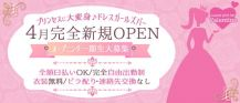 Luxury girl's bar Valentine(バレンタイン)【公式求人・体入情報】 バナー