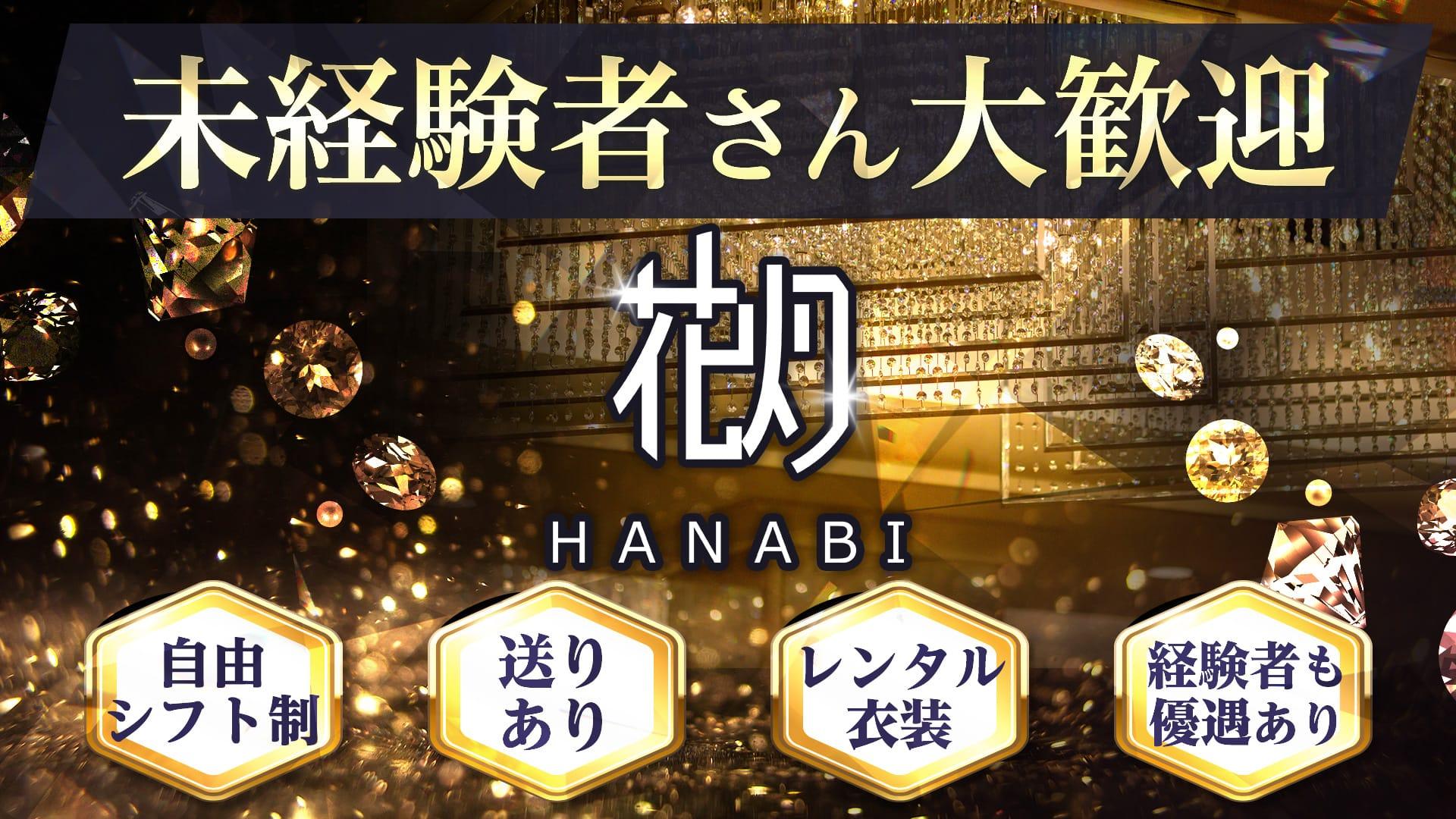 HANABI~ハナビ【公式求人・体入情報】 流川キャバクラ TOP画像